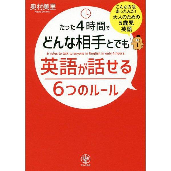 たった4時間でどんな相手とでも英語が話せる6つのルール [単行本]