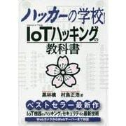 ハッカーの学校 IoTハッキングの教科書 [事典辞典]
