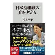 日本型組織の病を考える(角川新書) [新書]