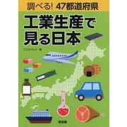 調べる!47都道府県 工業生産で見る日本 [単行本]