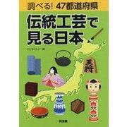 調べる!47都道府県 伝統工芸で見る日本 [単行本]