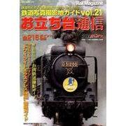 お立ち台通信 vol.21-鉄道写真撮影地ガイド(NEKO MOOK 2746) [ムックその他]