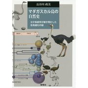マダガスカル島の自然史―分子系統学が解き明かした巨鳥進化の謎 [単行本]