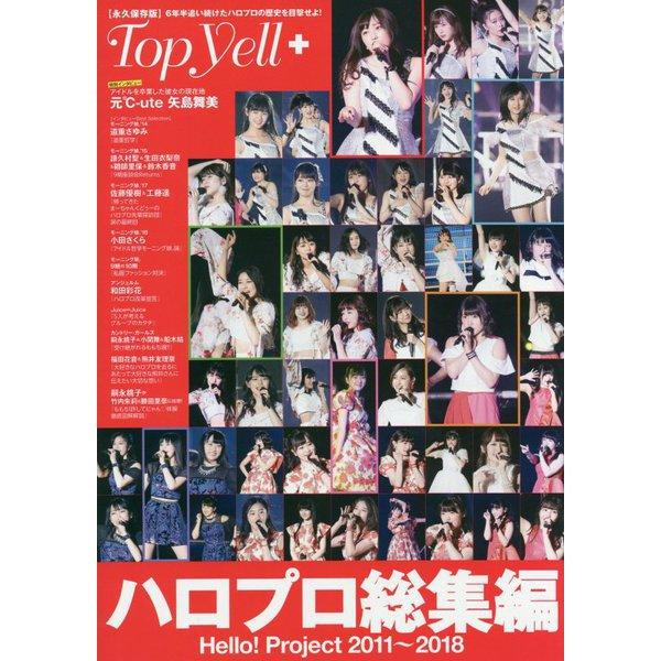 Top Yell+ ハロプロ総集編―Hello!Project 2011~2018 [単行本]