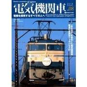 電気機関車EX(エクスプローラ) Vol.8 (電機を探究するすべての人へ) [ムックその他]