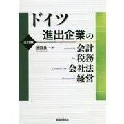 ドイツ進出企業の会計・税務・会社法・経営 三訂版 [単行本]
