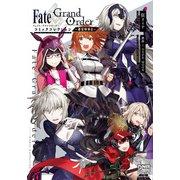Fate/Grand Orderコミックコレクション~遊宴特(IDコミックス DNAメディアコミックススペシャル) [コミック]