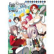 Fate/Grand Orderコミックコレクション~カルデ(IDコミックス DNAメディアコミックススペシャル) [コミック]