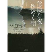 危険な夜と煌めく朝(ザ・ミステリ・コレクション) [文庫]