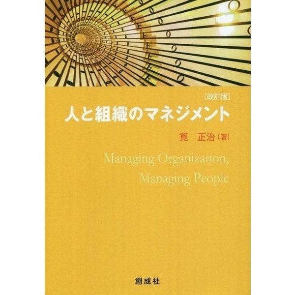 人と組織のマネジメント 改訂版 [単行本]