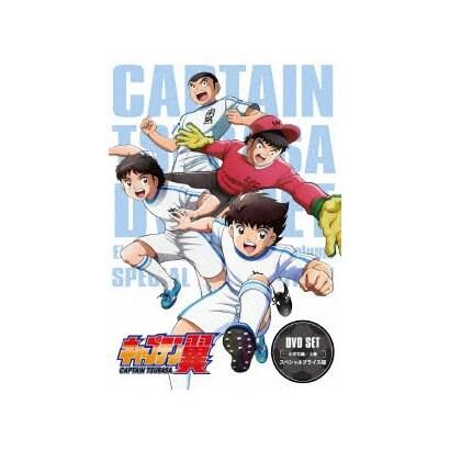 キャプテン翼 DVD SET ~小学生編 上巻~<スペシャルプライス版> [DVD]