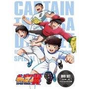キャプテン翼 DVD SET ~小学生編 上巻~<スペシャルプライス版>