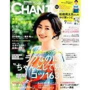 CHANTO (ちゃんと) 2018年 09月号 [雑誌]