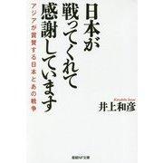 日本が戦ってくれて感謝しています―アジアが賞賛する日本とあの戦争(産経NF文庫) [文庫]