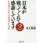 日本が戦ってくれて感謝しています〈2〉あの戦争で日本人が尊敬された理由(産経NF文庫) [文庫]