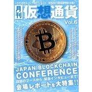 月刊仮想通貨Vol,6 [ムックその他]