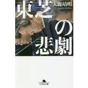 東芝の悲劇 (幻冬舎文庫) [文庫]