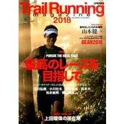 別冊PEAKS Trail Running magazine 2018 [ムック・書籍]