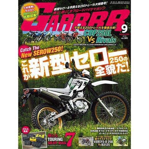 GARRR (ガルル) 2018年 09月号 [雑誌]