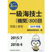 一級海技士(機関)800題 問題と解答〈2019年版〉2015/7~2018/4(最近3か年シリーズ) [単行本]