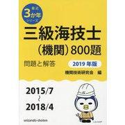 三級海技士(機関)800題 問題と解答〈2019年版〉2015/7~2018/4(最近3か年シリーズ) [単行本]
