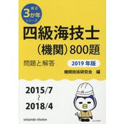 四級海技士(機関)800題 問題と解答〈2019年版〉2015/7~2018/4(最近3か年シリーズ) [単行本]