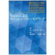 ストラクチャード・ファイナンス Excelによるキャッシュ・フロー・モデリング [単行本]