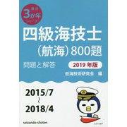 四級海技士(航海)800題 問題と解答〈2019年版〉2015/7~2018/4(最近3か年シリーズ) [単行本]