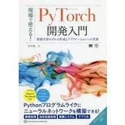 現場で使える!PyTorch開発入門―深層学習モデルの作成とアプリケーションへの実装 [単行本]