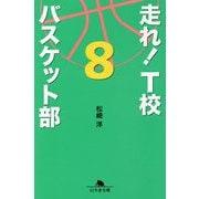 走れ! T校バスケット部8 (幻冬舎文庫) [文庫]