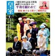 皇室 Our Imperial Family 第79号 平成30年夏号 (お台場ムック) [ムックその他]