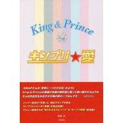 キンプリ★愛―King & Prince [単行本]