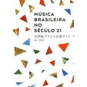 21世紀ブラジル音楽ガイド(ele-king books) [単行本]