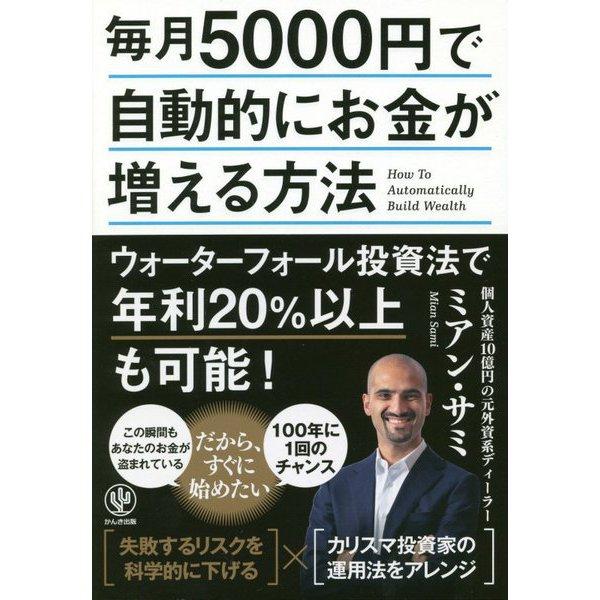 毎月5000円で自動的にお金が増える方法 [単行本]