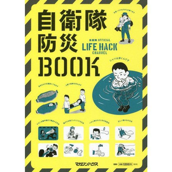 自衛隊防災BOOK [単行本]