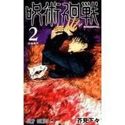 呪術廻戦 2(ジャンプコミックス) [コミック]