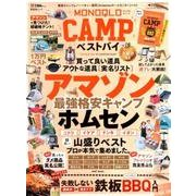 MONOQLO CAMP ベストバイ [ムック・その他]