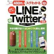 480円(+税)でスグわかるLINE&Twitter2018-2019 [ムック・その他]