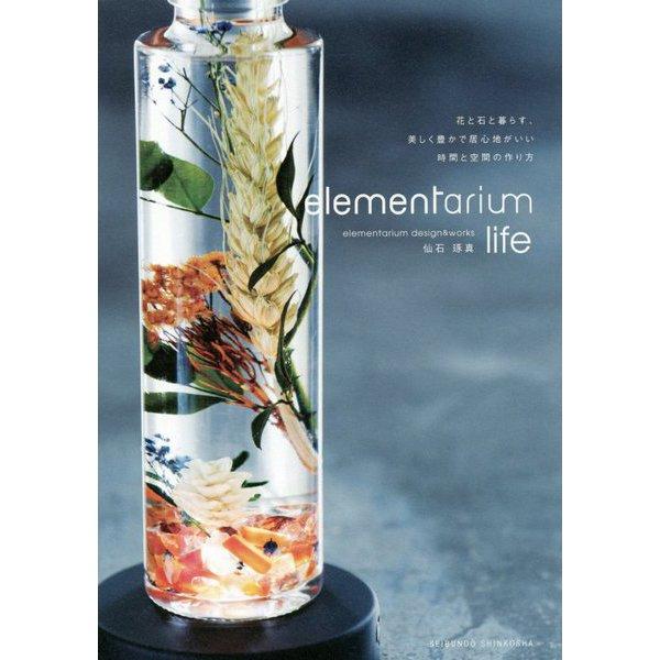 elementarium life-花と石と暮らす、美しく豊かで居心地がいい時間と空間の作り方 [単行本]
