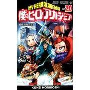 僕のヒーローアカデミア 20 (ジャンプコミックス) [コミック]