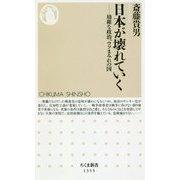 日本が壊れていく―幼稚な政治、ウソまみれの国(ちくま新書) [新書]