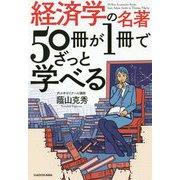 経済学の名著50冊が1冊でざっと学べる [単行本]