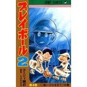 プレイボール2 4 (ジャンプコミックス) [コミック]