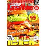 KansaiWalker特別編集 関西 本当にうまいハンバーガー ウォーカームック (ウォーカームック) [ムックその他]