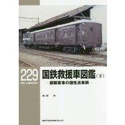 RMライブラリー229 国鉄救援車図鑑(下) (RM LIBRARY<229>) [単行本]