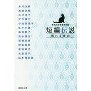 短編伝説―別れる理由(集英社文庫) [文庫]