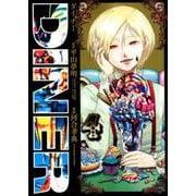 DINERダイナー 4 (ヤングジャンプコミックス) [コミック]