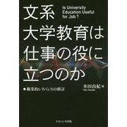 文系大学教育は仕事の役に立つのか-職業的レリバンスの検討 [単行本]