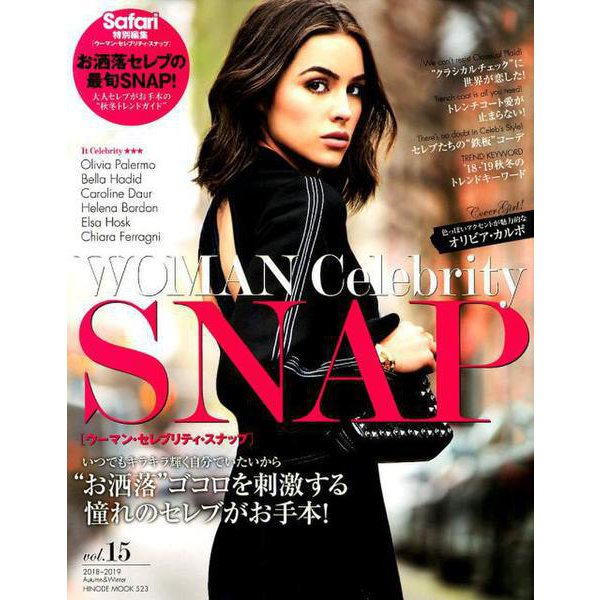 WOMAN Celebrity SNAP vol.15(HINODE MOOK 523) [ムックその他]