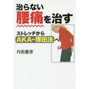 治らない腰痛を治す-ストレッチからAKA-博田法へ [単行本]